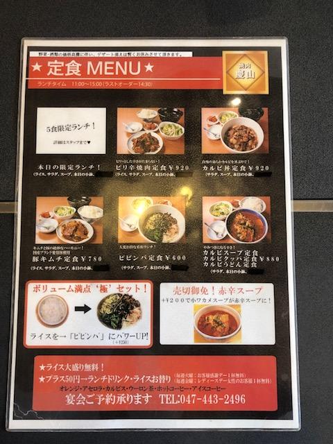 焼肉 慶山 ランチ 馬込沢